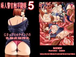 Fujin Keikan Shokushu Ryoujoku 5
