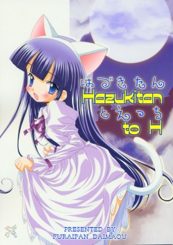 Hazuki-tan to Ecchi