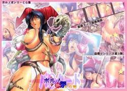BA*TARD Porno Chimatsuri CG Shuu