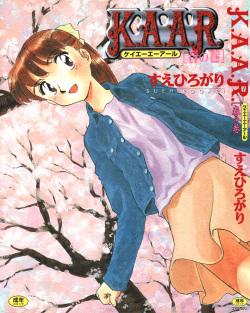 K.A.A.R. Haru no Maki