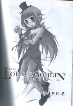 THE LORD OF THE GOBLIN